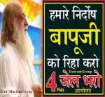 16Jan se Jodhpur me aur 4Feb se Deshvyapi andolan